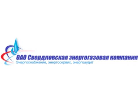 """ОАО """"Свердловская энергогазовая компания"""" (СЭГК), г.Екатеринбург"""