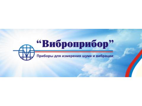 """ООО """"Виброприбор"""", г.Ярославль"""