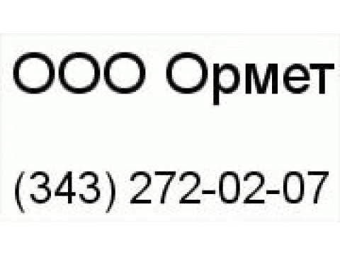 "ООО ""Ормет"", г.Екатеринбург"