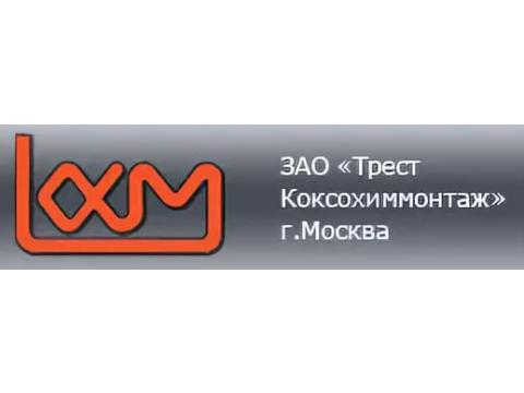 """ЗАО """"Трест Коксохиммонтаж"""", г.Москва"""