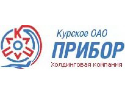 "АООТ ""Прибор"", г.Курск"