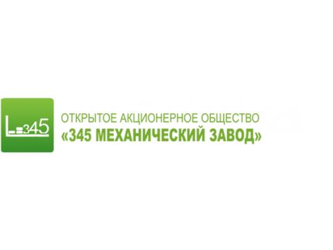 """ООО """"345 механический завод"""", г.Балашиха"""