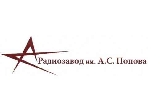 """ОАО ОмПО """"Радиозавод им.А.С.Попова"""" (РЕЛЕРО), г.Омск"""
