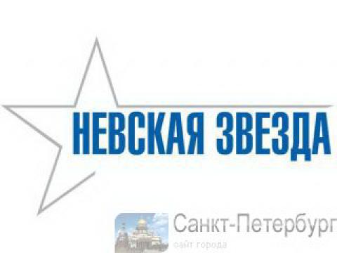"""ООО """"Невская Звезда"""", г.С.-Петербург"""