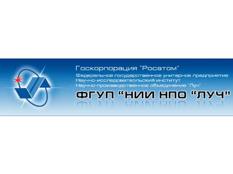 """Протвинский филиал ФГУП """"НИИ НПО """"Луч"""", г.Протвино"""