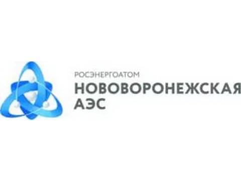 """Филиал ОАО """"Концерн Росэнергоатом"""" """"Нововоронежская атомная станция"""", г.Нововоронеж"""