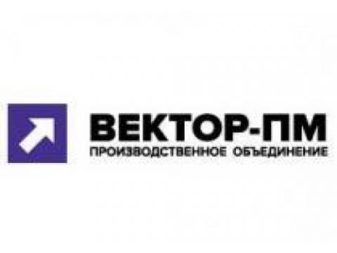 "ООО ""Вектор-ПМ"", г.Кунгур"