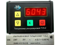 Толщиномеры ультразвуковые ТУЗ-2