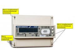 Счетчики активной электрической энергии однофазные СЕ 201