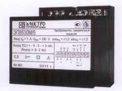 Преобразователи измерительные мощности ЭП8530М