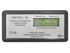 Приборы для измерений климатических параметров Метео-10