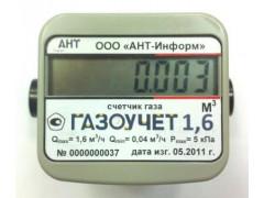 Счетчики газа ГАЗОУЧЕТ 1,6