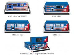 Установки многофункциональные измерительные CMC