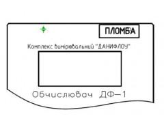 Комплексы измерительные ДАНИФЛОУ