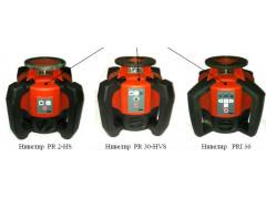 Нивелиры лазерные ротационные PR 2-HS, PR 30-HVS, PRI 36