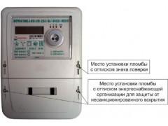 Счётчики электрической энергии трехфазные многофункциональные ЭНЕРГИЯ ПЛЮС-3