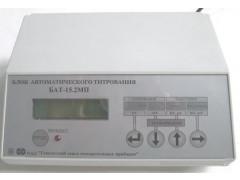 Блоки автоматического титрования БАТ-15.2МП