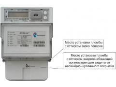 Счетчики электрической энергии однофазные многофункциональные РТК-01