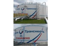 Резервуары вертикальные стальные цилиндрические РВС-20000, РВСП-20000