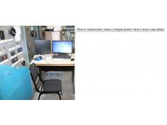 Система автоматизированная информационно-измерительная (Стенды №9, №10) АИИС-910