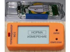 Термоиндикаторы электронные ФС