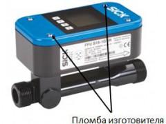 Расходомеры ультразвуковые DOSIC, FFU