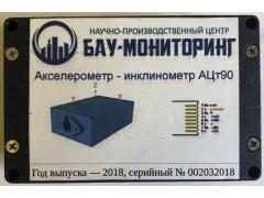 Акселерометры-инклинометры цифровые трёхосевые АЦт90