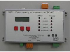 Сигнализаторы загазованности СГС-902