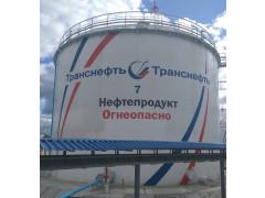 Резервуары вертикальные стальные цилиндрические РВС-3000, РВС-10000, РВСП-10000