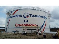Резервуары вертикальные стальные цилиндрические РВСП-10000, РВСП-50000, РВСПА-50000