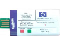Термоиндикаторы пороговые однократного применения ТИ6-1