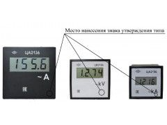 Вольтметры, амперметры ЦВ2136 (вольтметры), ЦА2136 (амперметры)