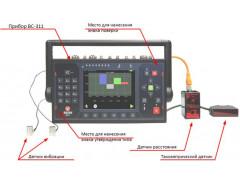 Комплексы воздушных судов мобильные диагностические ВС-311В