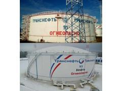 Резервуары вертикальные стальные цилиндрические РВС-20000, РВСП-50000