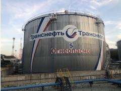 Резервуары вертикальные стальные цилиндрические теплоизолированные РВСт-30000