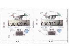 Счетчики холодной и горячей воды электронные МИРТЕК-71-BY