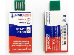 Термоиндикаторы регистрирующие однократного применения ТермоКоп (TermoCop)