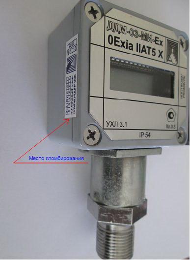 ДДМ-03МИ-0,63ДД-12Ех датчик давления