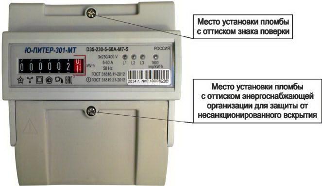 вес 1090-62 счетчики электрические активной энергии трехфазные размещения