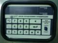 Установки измерительные УПМ-М (Фото 5)